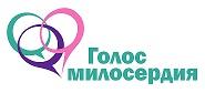 golosmiloserdia_logo