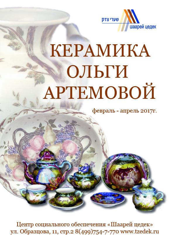 keramika_fevral_2017