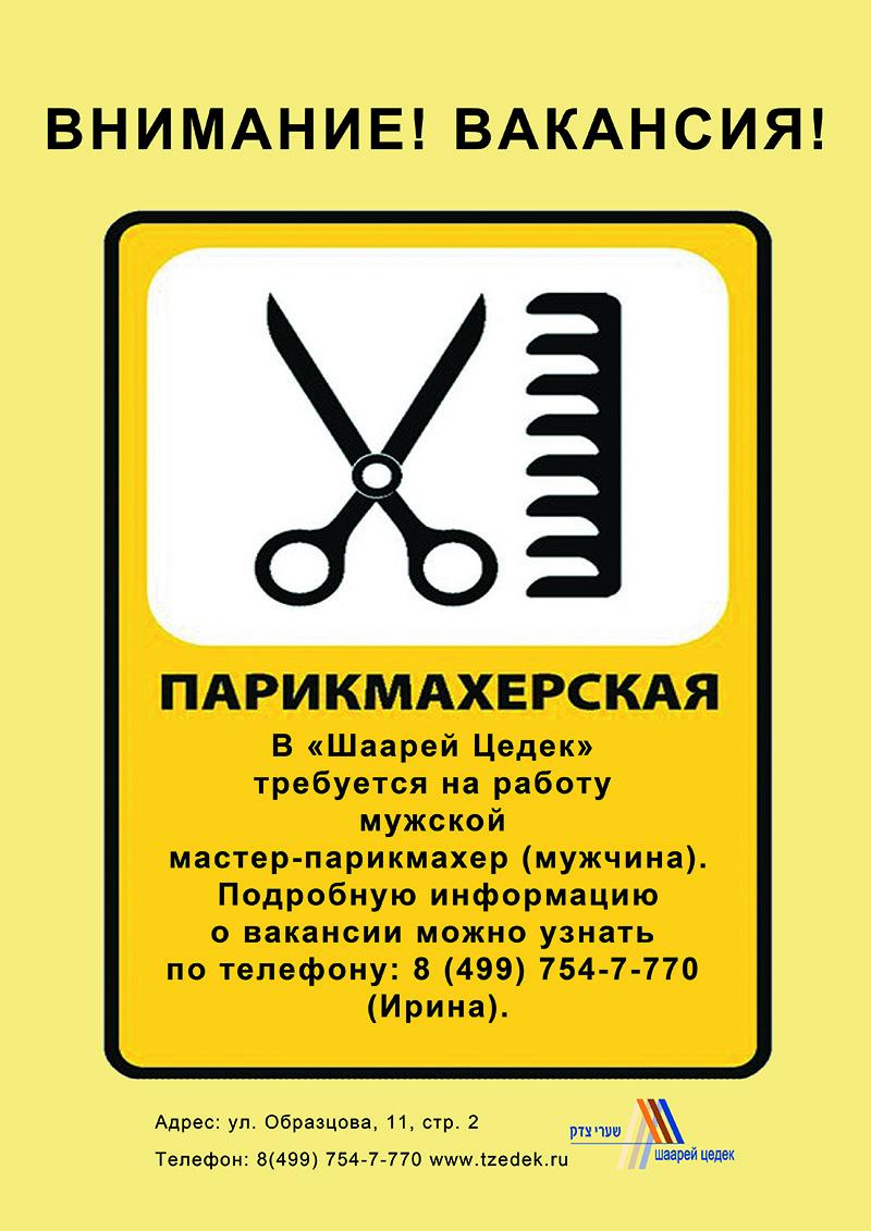 вакансия парикмахера