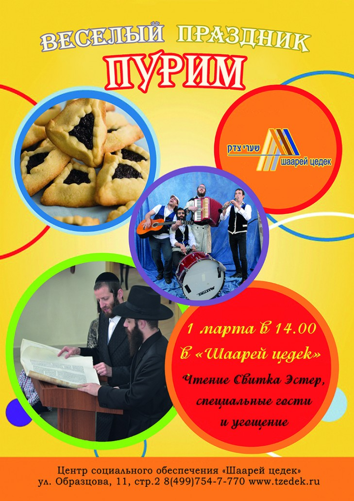 purim 2018 web